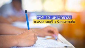 20 อันดับมหาวิทยาลัย ที่ผู้มีสมัครเลือกมากที่สุด TCAS62