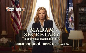 Madam Secretary ยอดหญิงแกร่งแห่งทำเนียบขาว ปี 6