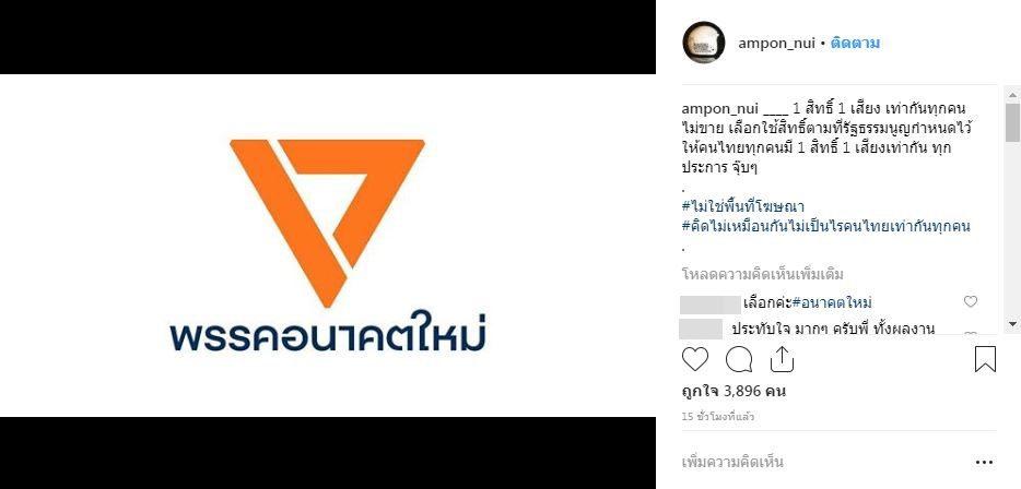 หนุ่ย อำพล เลือก 'อนาคตใหม่' ระบุ คิดไม่เหมือนกันไม่เป็นไร คนไทยเท่ากัน
