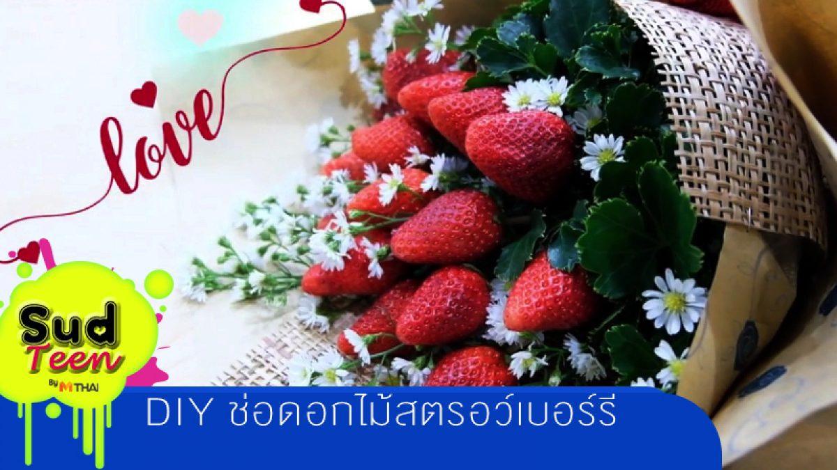 DIY ช่อดอกไม้สตรอว์เบอร์รี ไอเดียของขวัญวาเลนไทน์
