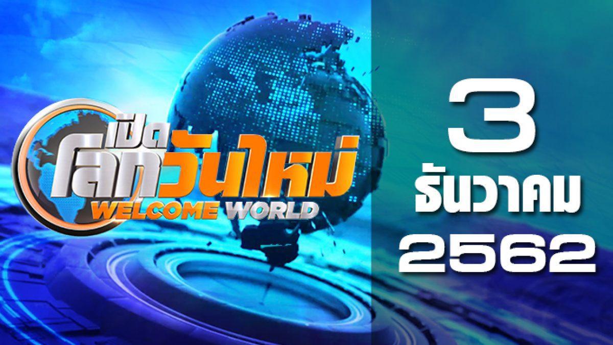 เปิดโลกวันใหม่ Welcome World 03-12-62