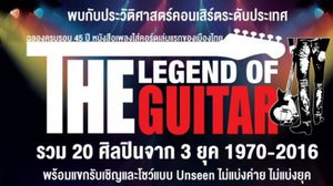 ประกาศผลผู้ได้รับบัตรคอนเสิร์ต 45th THE LEGEND OF THE GUITAR