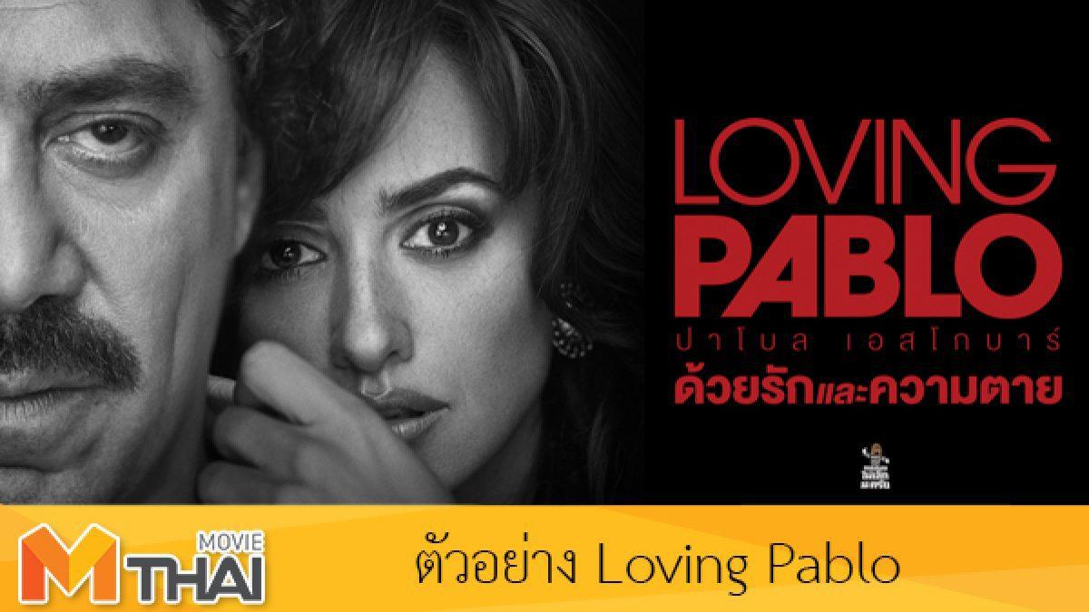 ตัวอย่างหนัง Loving Pabloปาโบล เอสโกบาร์ ด้วยรักและความตาย