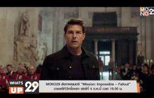 "MONO29 ส่งภาพยนตร์ ""Mission: Impossible – Fallout"" ฉายฟรีทีวีครั้งแรก เสาร์ที่ 4 ก.ค.นี้ เวลา 18.00 น."