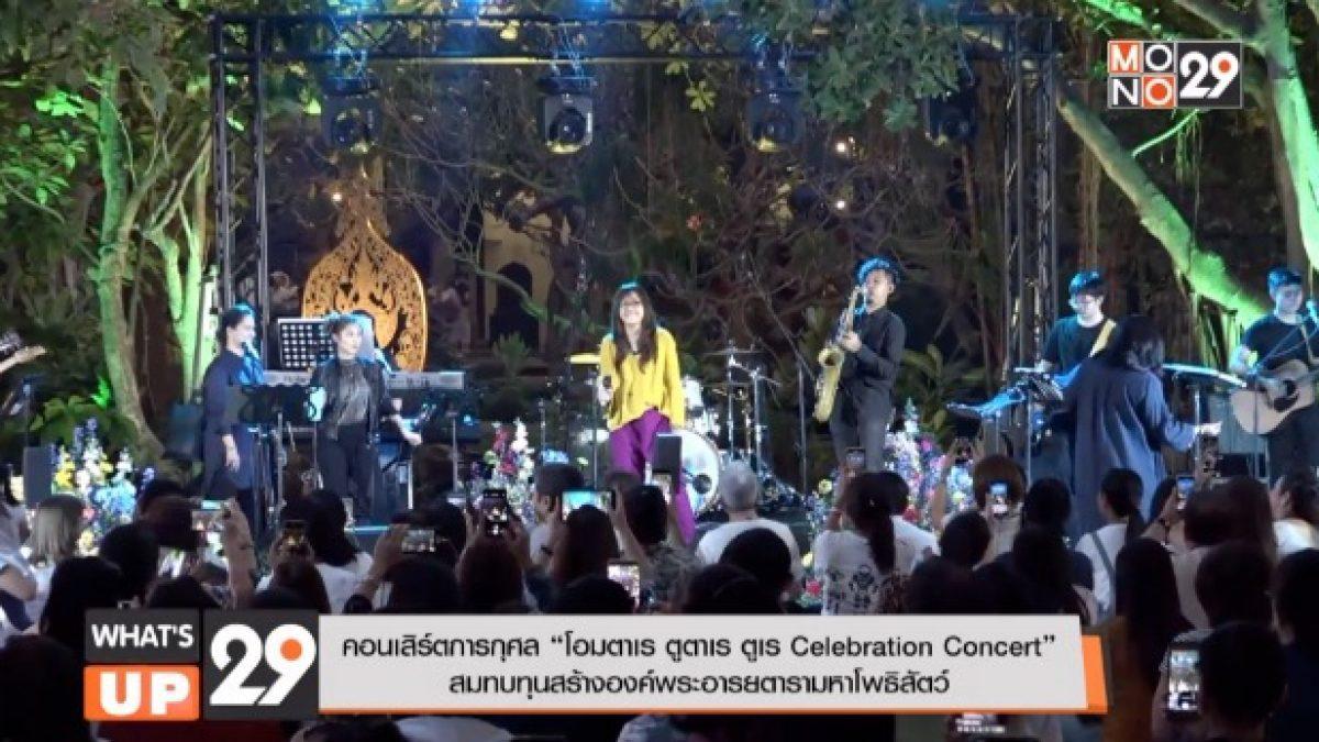 """คอนเสิร์ตการกุศล """"โอมตาเร ตูตาเร ตูเร Celebration Concert""""  สมทบทุนสร้างองค์พระอารยตารามหาโพธิสัตว์"""
