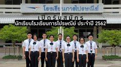ไปรษณีย์ไทย เปิดรับสมัครนักเรียนใหม่