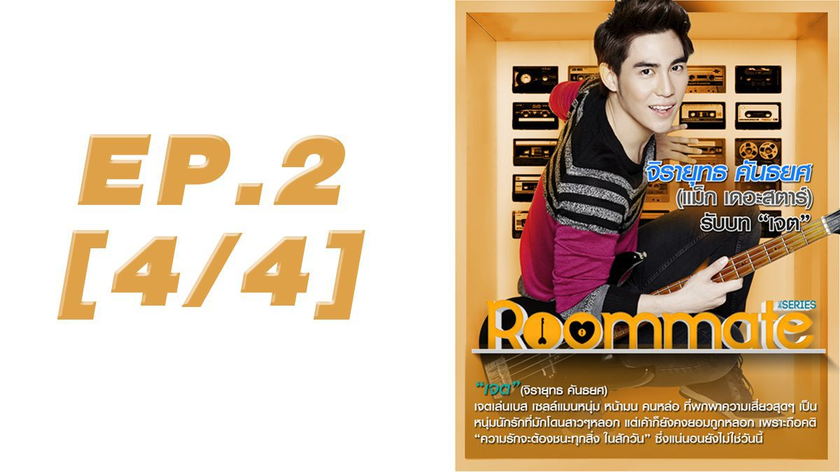 Roommate The Series EP2 [4/4]