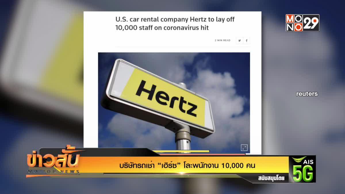 """บริษัทรถเช่า """"เฮิร์ซ"""" โละพนักงาน 10,000 คน"""
