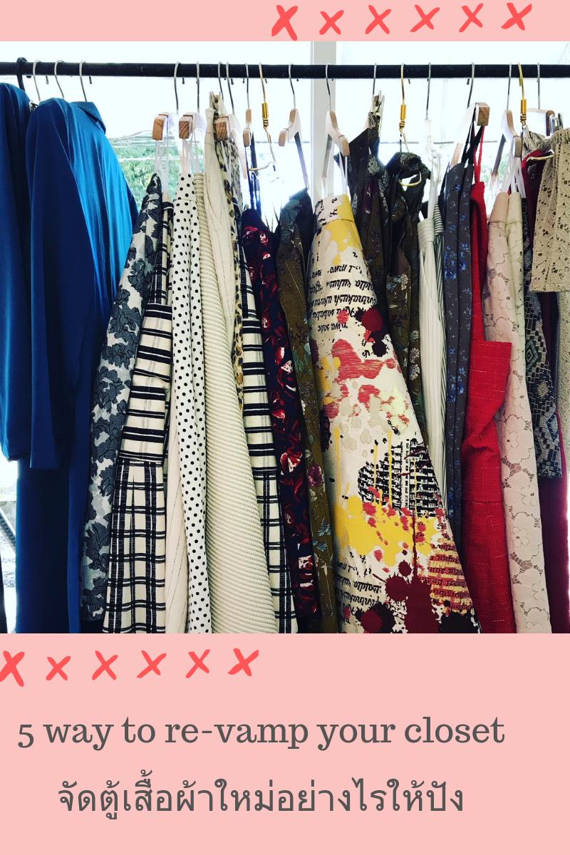 วิธีจัดตู้เสื้อผ้า