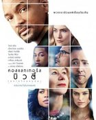 Collateral Beauty โอกาสใหม่หนสอง