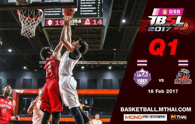 การแข่งขันบาสเกตบอล GSB TBSL2017 Leg2 คู่ที่2 PEA (การไฟฟ้า) VS Dunkin' Raptors  Q1 18/02/60