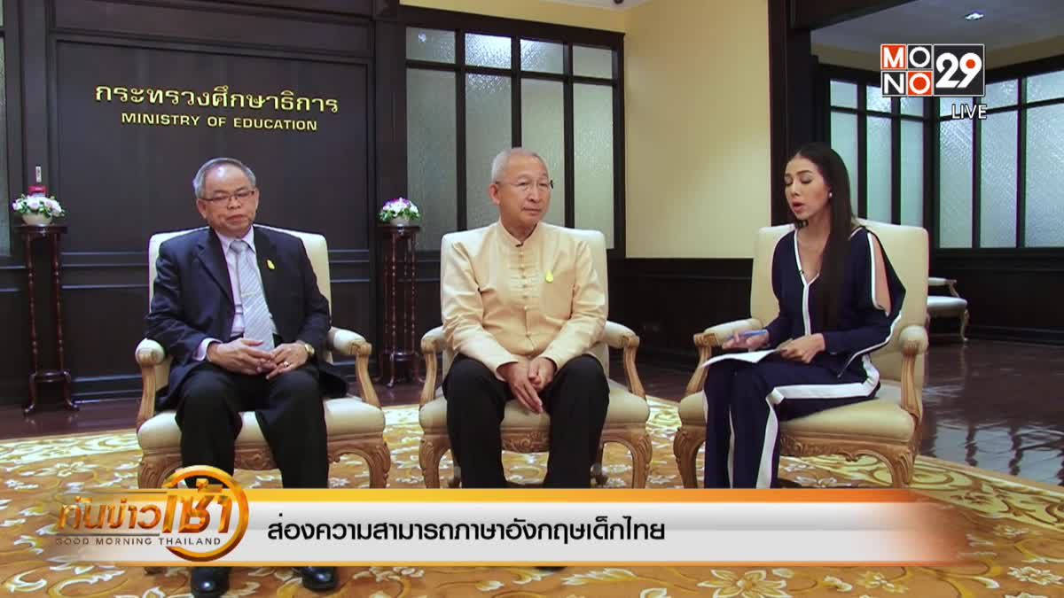 The Morning - ส่องความสามารถภาษาอังกฤษเด็กไทย