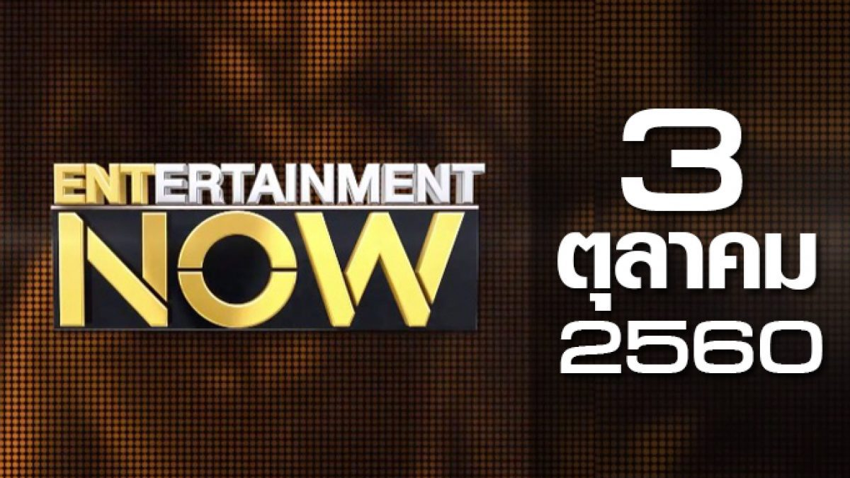 Entertainment Now 03-10-60
