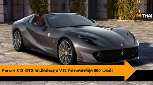 Ferrari 812 GTS รถเปิดประทุน V12 ที่ทรงพลังที่สุด 800 แรงม้า