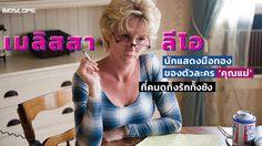 เมลิสสา ลีโอ นักแสดงมือทองของตัวละคร 'คุณแม่' ที่คนดูทั้งรักทั้งชัง