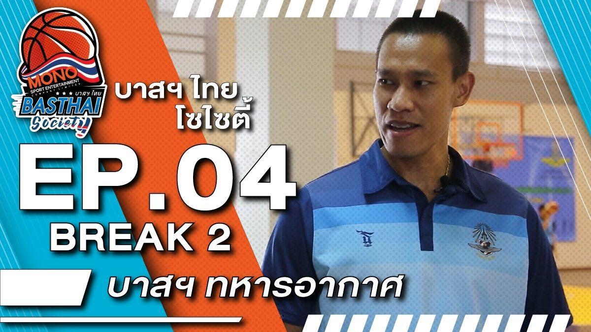 บาสฯไทยSociety EP.4/2