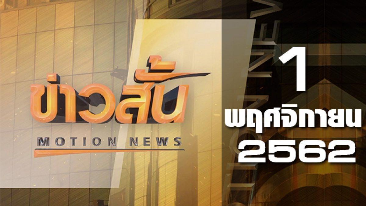 ข่าวสั้น Motion News Break 3 01-11-62
