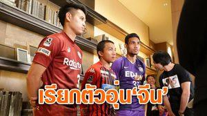 เน้นผลแข่งขัน! ส.บอลส่งหนังสือขอตัว 3 แข้งไทยเจลีกอุ่น 'ทีมชาติจีน'
