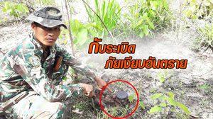 เปิดชีวิต จนท.ป่าไม้ รู้ว่าเสี่ยงแต่ไม่เคยท้อ หลังกับระเบิดถูกวางทิ้งทั่วป่าภาคอีสาน