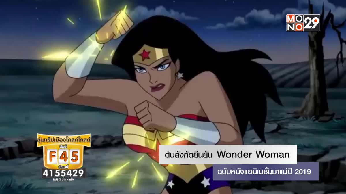 ต้นสังกัดยืนยัน Wonder Woman ฉบับหนังแอนิเมชั่นมาแน่ปี 2019