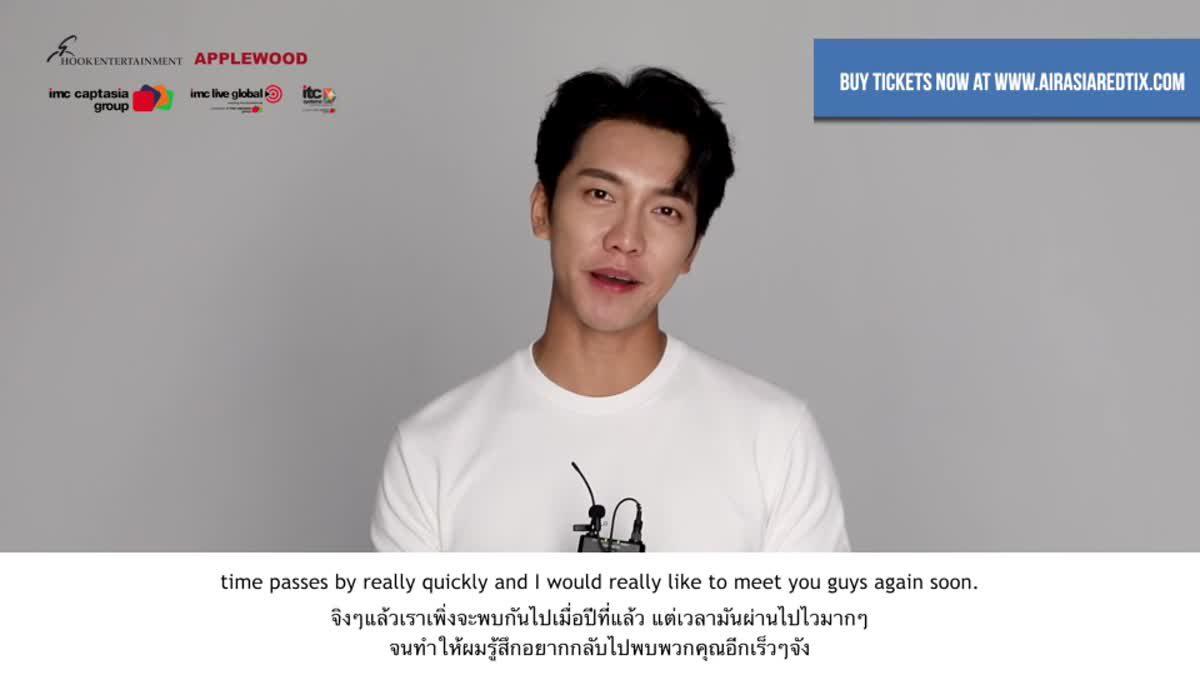 อี ซึงกิ ชวนแฟนคลับไทยมาเจอกัน 19 ตุลาคมนี้