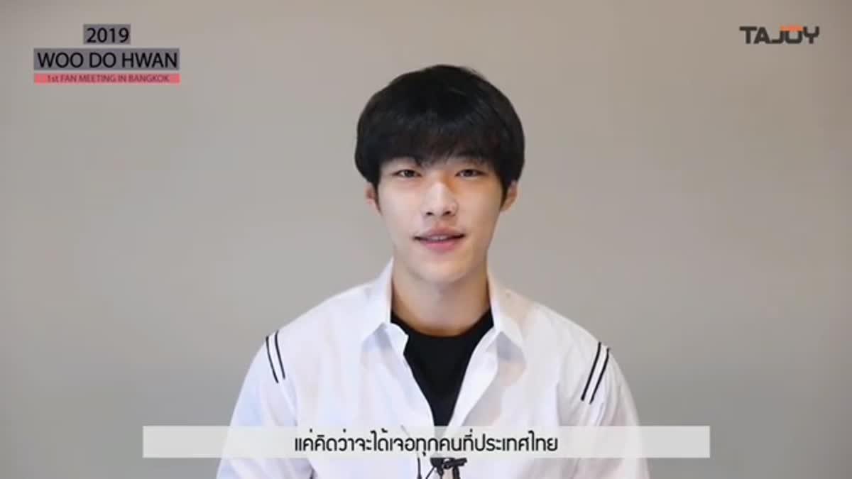 หนุ่มหน้าเก๋ อูโดฮวาน ส่งคลิปทักทายแฟนไทย