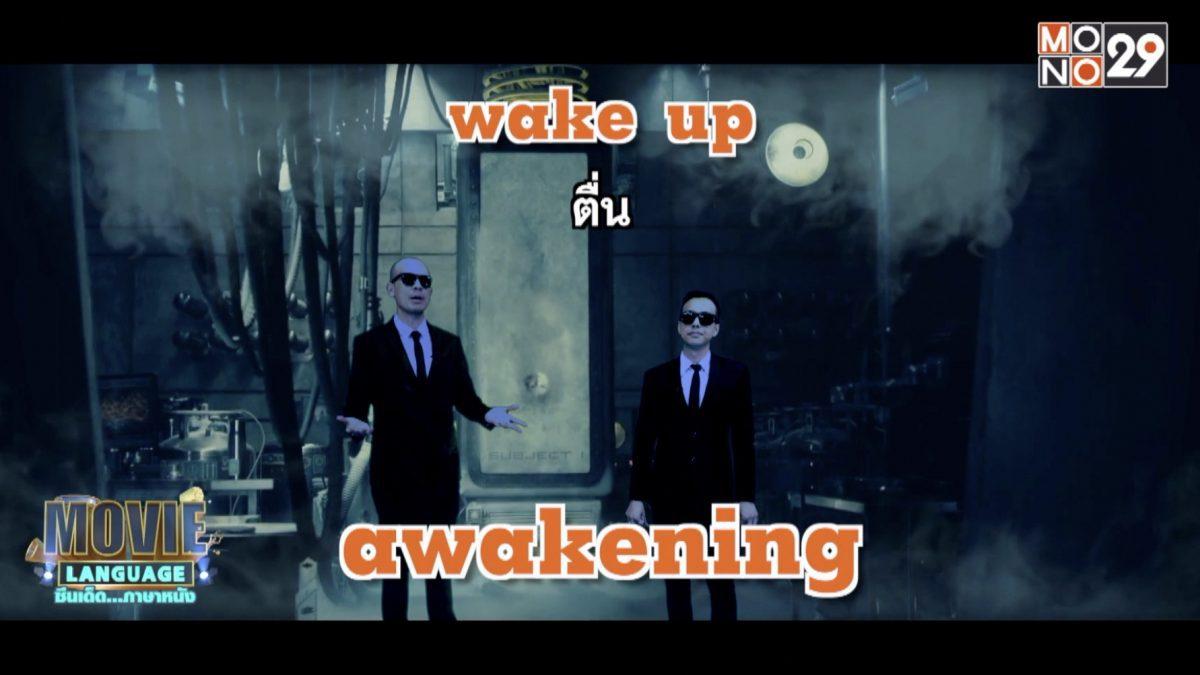 "Movie Language จากเรื่อง ""Underworld : Awakening สงครามโค่นพันธุ์อสูร 4 กำเนิดใหม่ราชินีแวมไพร์"""