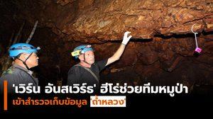 'เวิร์น อันสเวิร์ธ' ฮีโร่ช่วยทีมหมูป่า พร้อมเจ้าหน้าที่อุทยานฯ เข้าสำรวจ 'ถ้ำหลวง'