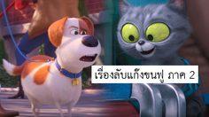 รู้ไหมสัตว์เลี้ยงคิดอะไรอยู่?! พบความลับของแก๊งขนฟูอีกครั้ง ในตัวอย่างแรก The Secret Life of Pets 2