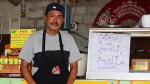 คนดีศรีสังคม! ร้านข้าวหมกไก่ ให้ผู้พิการ – ผู้ยากไร้กินฟรี