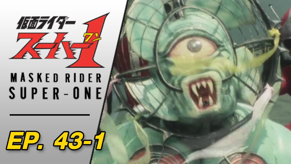 Masked Rider Super One ตอนที่ 43-1