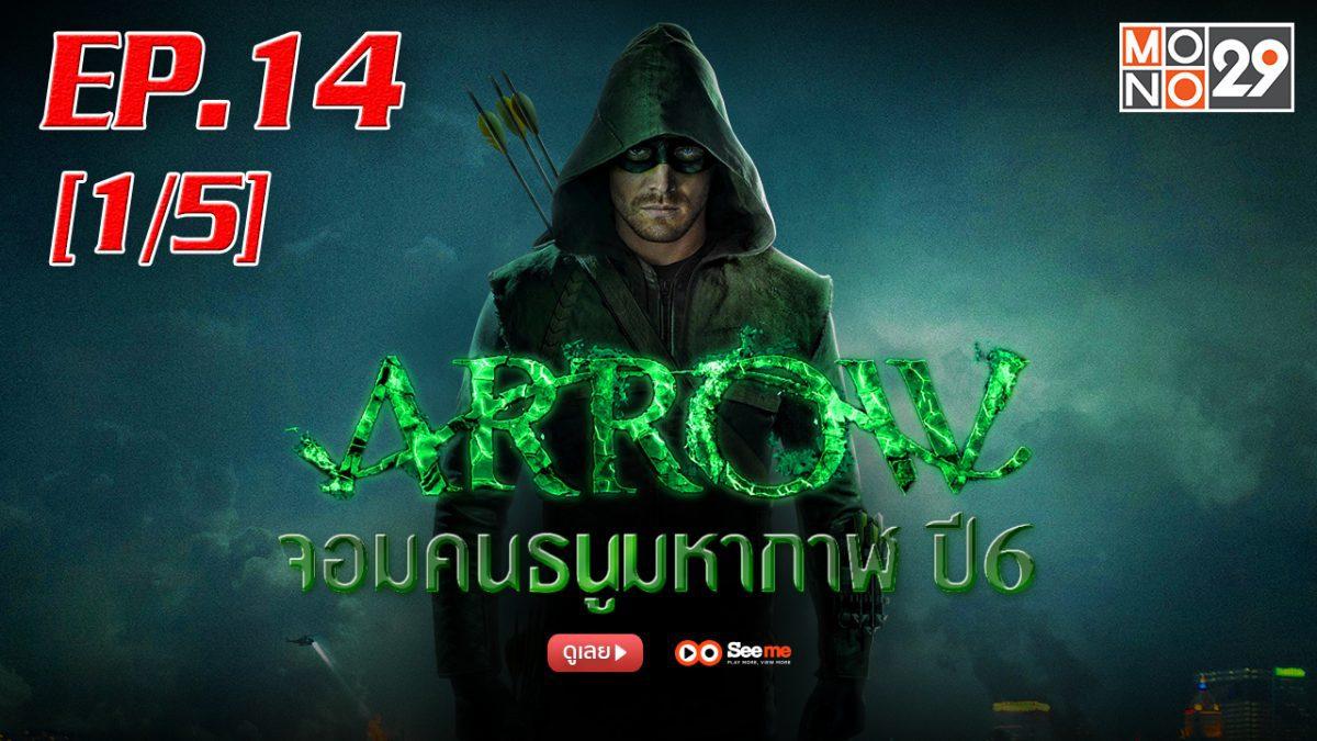 Arrow จอมคนธนูมหากาฬ ปี 6 EP.14 [1/5]