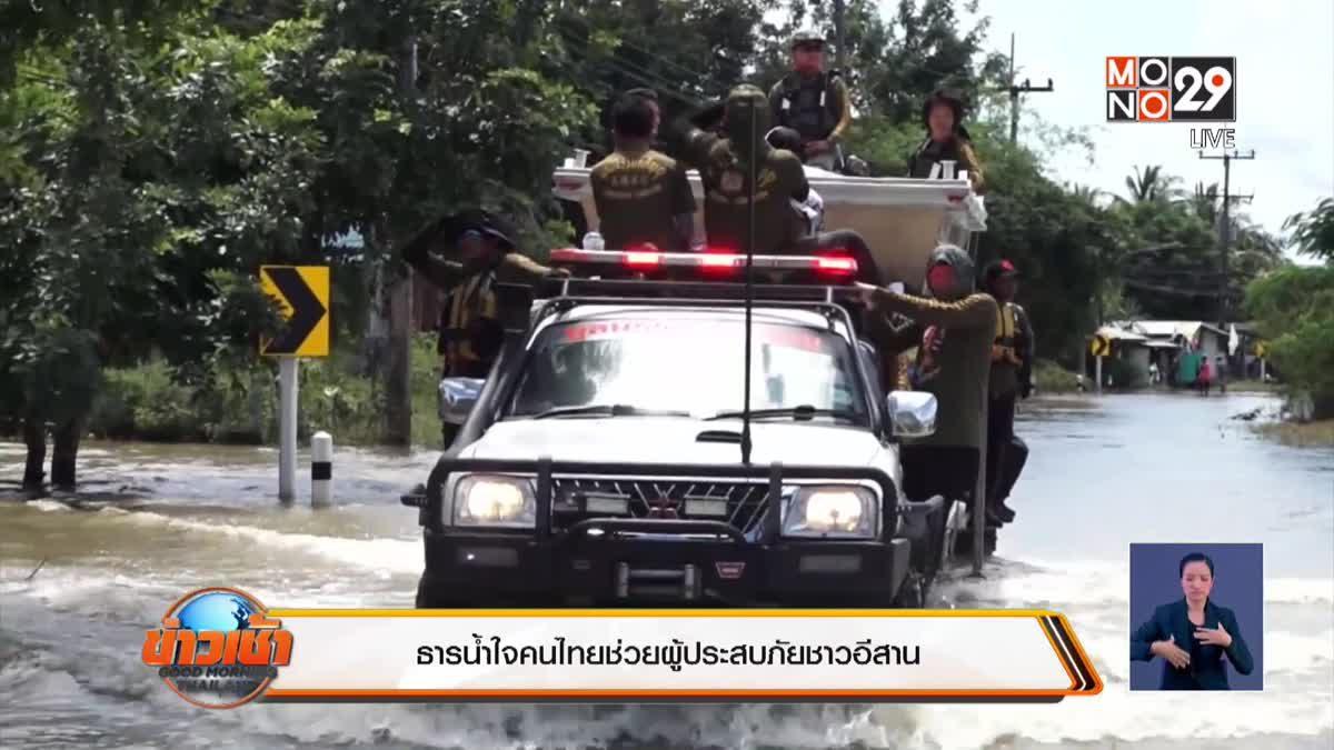 ธารน้ำใจคนไทยช่วยผู้ประสบภัยชาวอิสาน