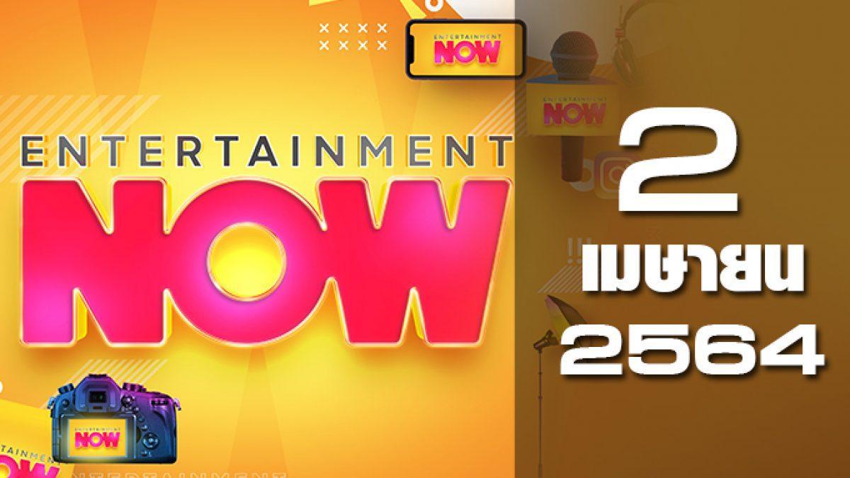 Entertainment Now 02-04-64