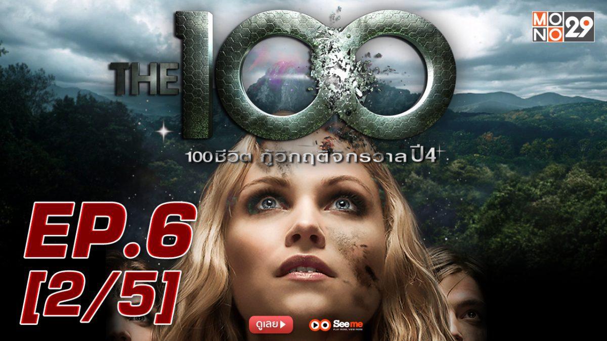 The 100 100 ชีวิต กู้วิกฤตจักรวาล ปี 4 EP.6 [2/5]