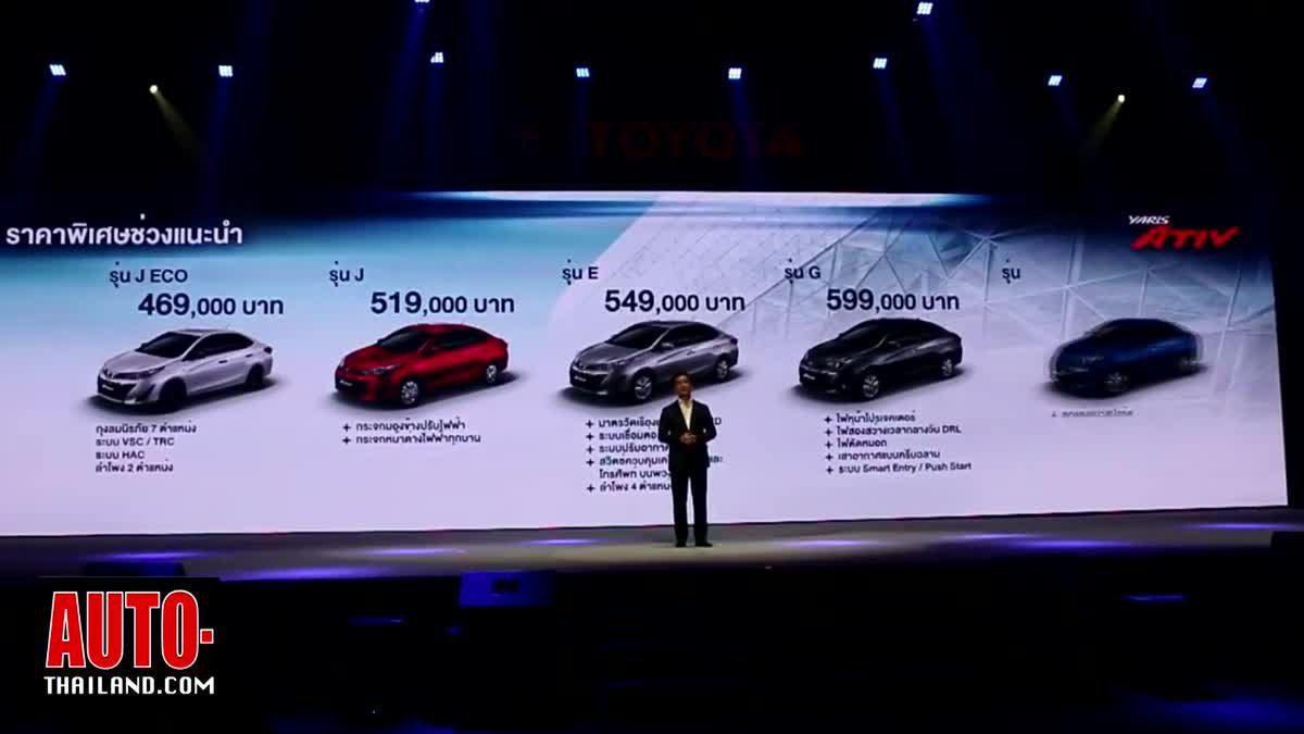 Toyota Yaris Ativ (ยาริส เอทีฟ) ซับคอมแพคซีดาน 4 ประตู รุ่นใหม่ล่าสุด มีอะไรต่างจากรุ่น 5 ประตู ???