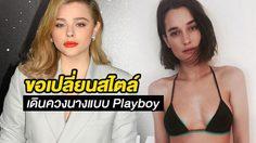 เปลี่ยนบ้างอะไรบ้าง! โคลอี้ มอเรตซ์ เดินควง – ยืนจุ๊บนางแบบ Playboy