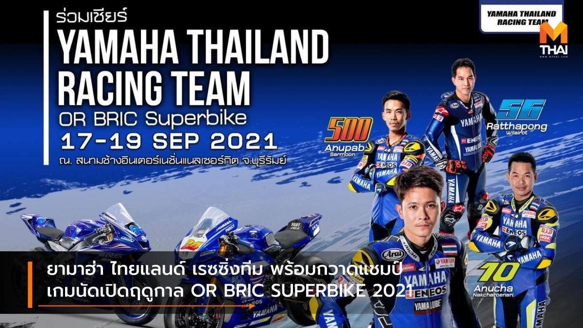 ยามาฮ่า ไทยแลนด์ เรซซิ่งทีม พร้อมกวาดแชมป์เกมนัดเปิดฤดูกาล OR BRIC SUPERBIKE 2021