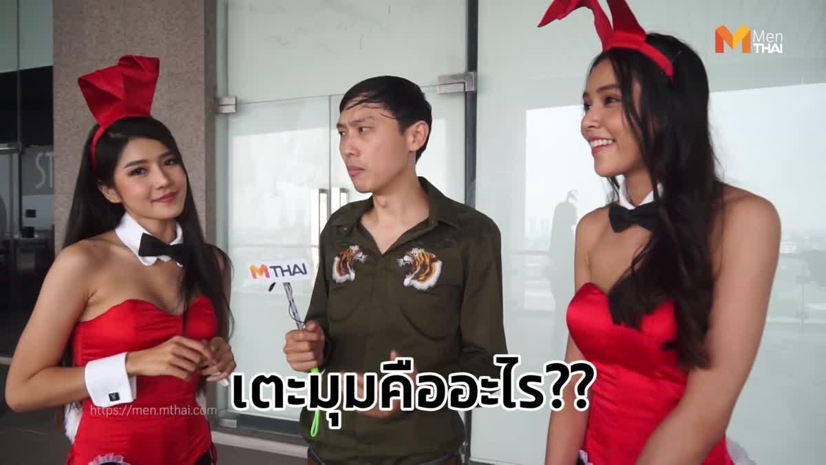 10 สาว Playboy Bunny Thailand 2018 กับคำถามกติกาฟุตบอลฮาๆ