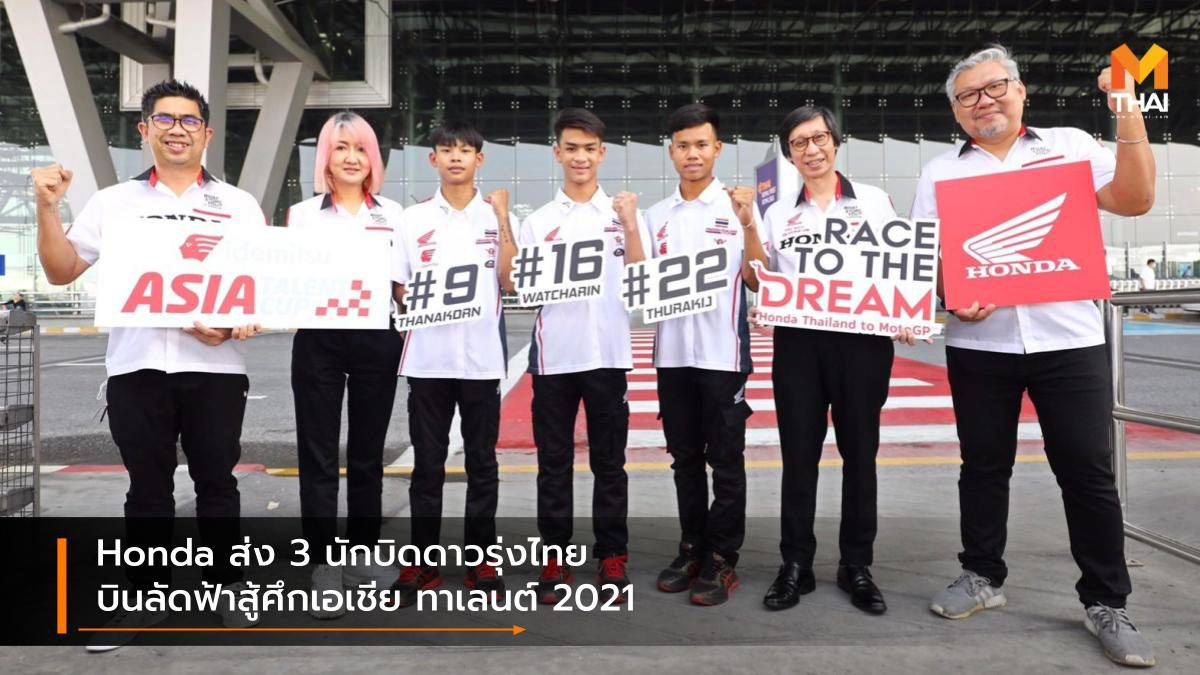 Honda ส่ง 3 นักบิดดาวรุ่งไทย บินลัดฟ้าสู้ศึกเอเชีย ทาเลนต์ 2021