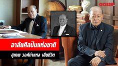 ศิลปินแห่งชาติ สุเทพ วงศ์กำแหง เสียชีวิตในวัย 86 ปี
