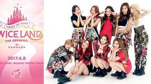 TWICE เตรียมเปิดฉากทัวร์คอนเสิร์ตนอกประเทศครั้งแรก ที่เมืองไทย!!