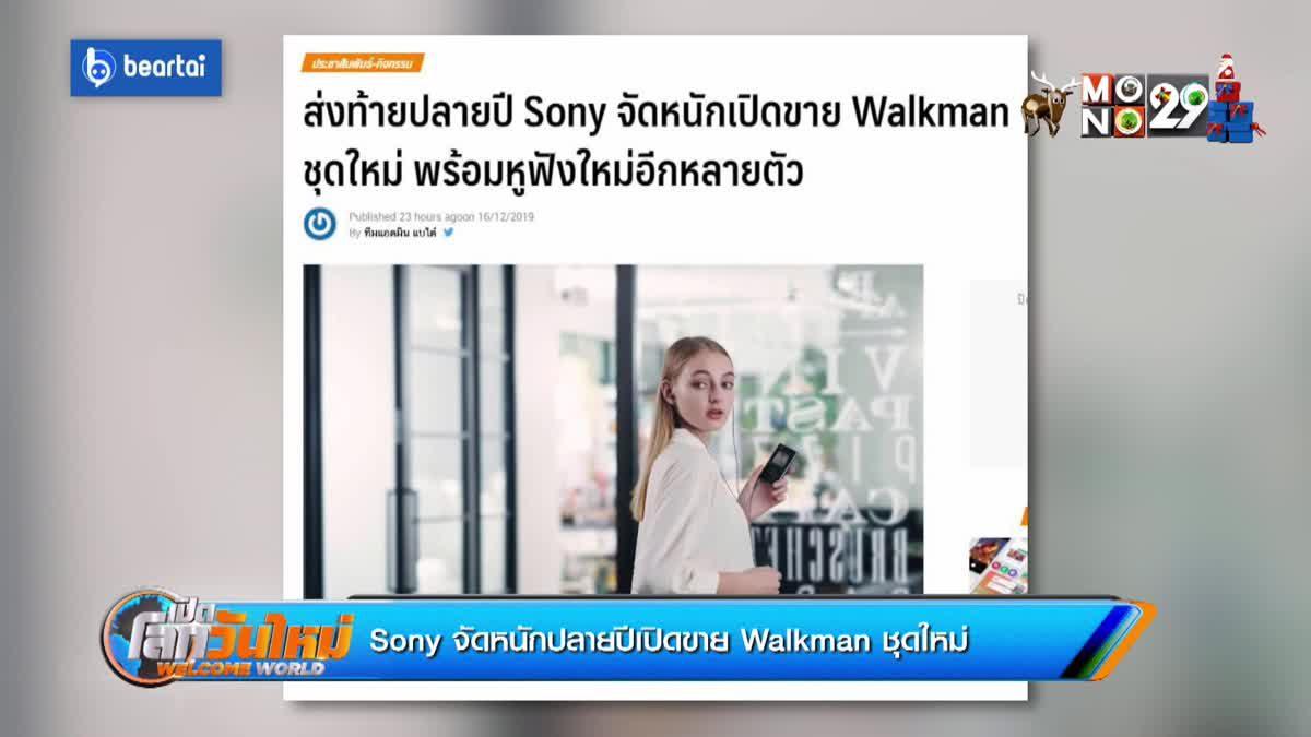 Sony จัดหนักปลายปีเปิดขาย Walkman ชุดใหม่