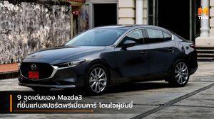 9 จุดเด่นของ Mazda3 ที่ขึ้นแท่นสปอร์ตพรีเมี่ยมคาร์ โดนใจผู้ขับขี่