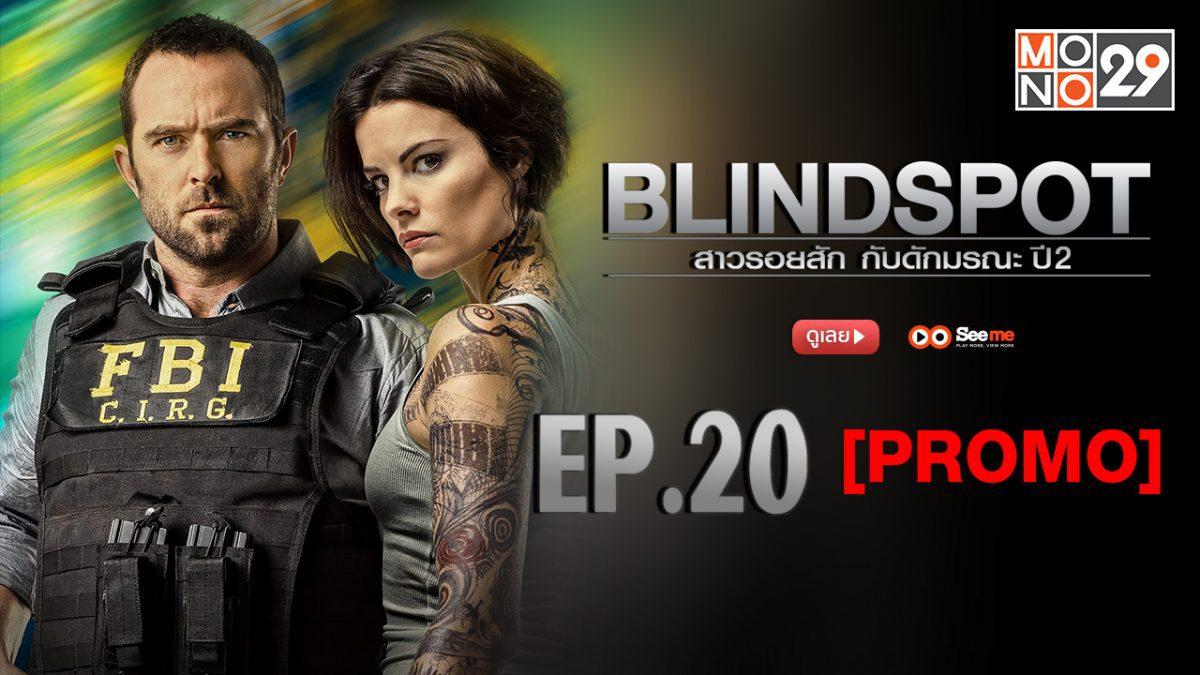 Blindspot สาวรอยสัก กับดักมรณะ ปี 2 EP.20 [PROMO]