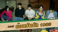 ซีรี่ส์เกาหลี ย้อนวันรัก 1988 (Reply 1988) ตอนที่ 1 แนะนำเพื่อนบ้านต๊อกซอน [THAI SUB]