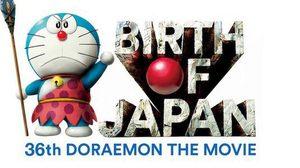 Doraemon ประกาศรีเมคตอนที่ 36 กำเนิดประเทศญี่ปุ่นแล้ว!!