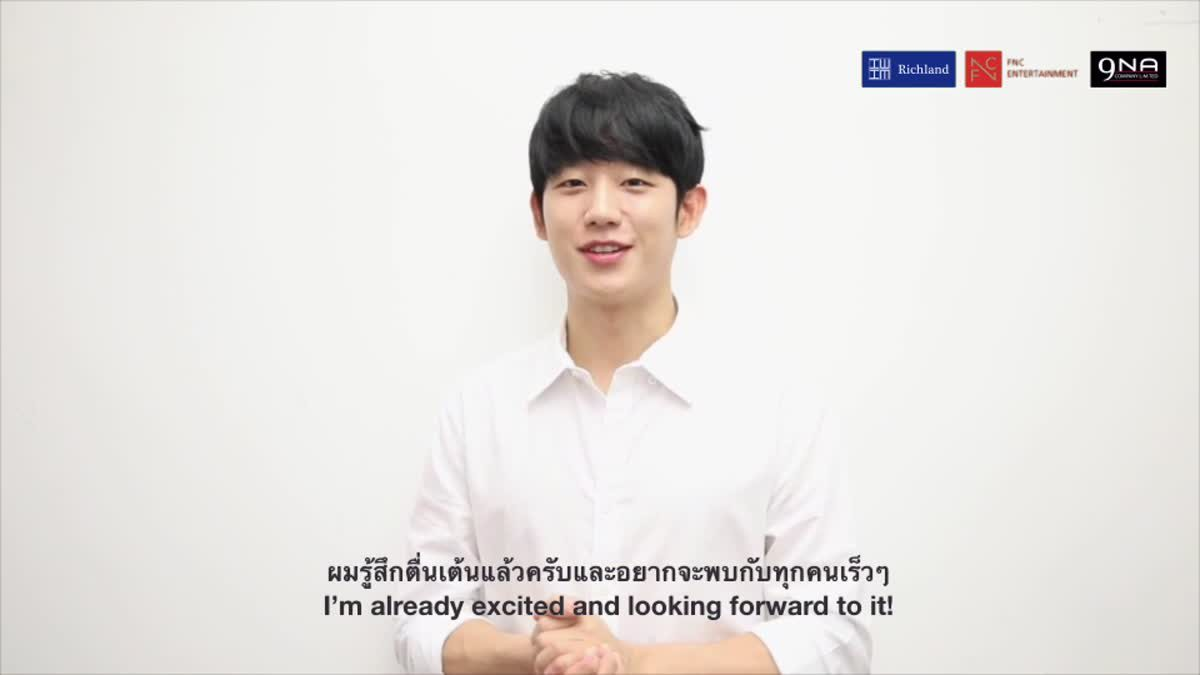 จอง แฮอิน เตรียมกลับมาอ้อนแฟนคลับไทย 26 ตุลาคมนี้