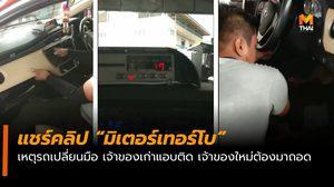 """โพสต์คลิป """"มิเตอร์เทอร์โบ"""" เหยียบปุ๊บค่าโดยสารพุ่งปั๊บ ทำภาพลักษณ์คนขับแท็กซี่ด้วยกันเสียหาย"""