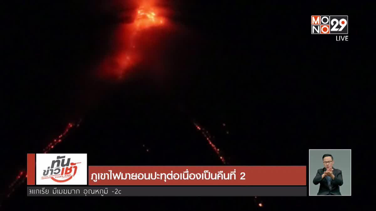ภูเขาไฟมายอนปะทุต่อเนื่องเป็นคืนที่ 2
